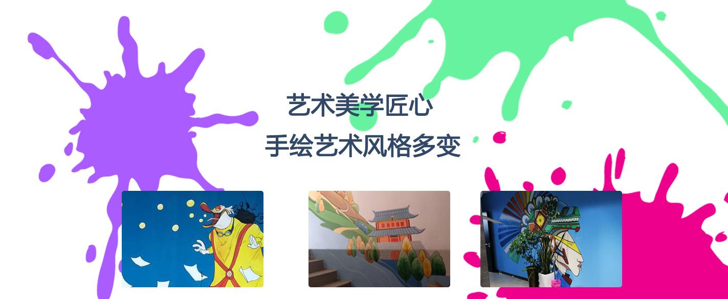 青岛幼儿园墙体彩绘