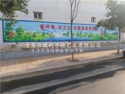 城市文化墙手绘