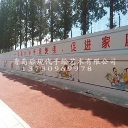 校园文化墙手绘